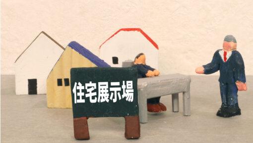 住宅展示場(モデルハウス)情報