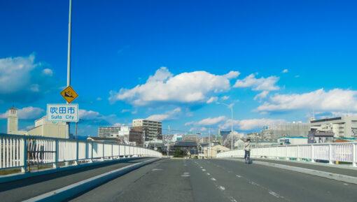 榎木橋 吹田市 神崎川 吹田市と大阪市の市境
