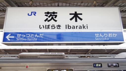 茨木市の特徴