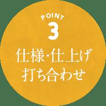 POINT3 仕様・仕上げ 打ち合わせ