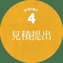 POINT4 見積提出