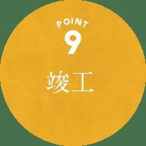 POINT9 竣工