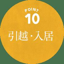 POINT10 引越・入居