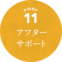 POINT11 アフターサポート
