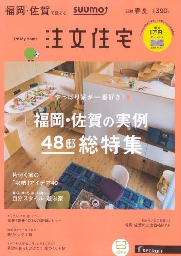 【注文住宅】2018年春夏号