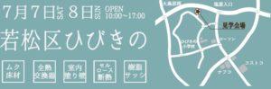 7/7(土)8(日)のお知らせ