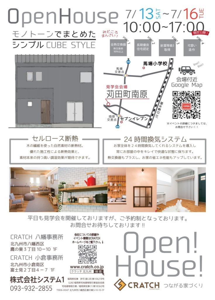 今週末開催!! 苅田町の完成見学会